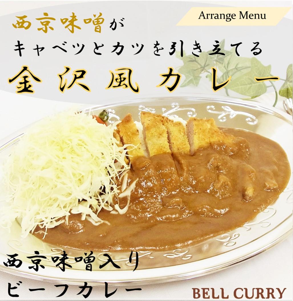 BELL CURRY 西京味噌入りビーフカレー アレンジメニュー