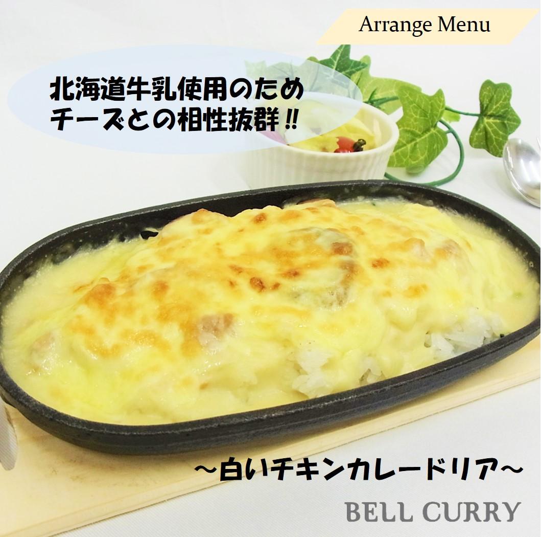 BELL CURRY 北海道牛乳入りチキンカレー アレンジメニュー