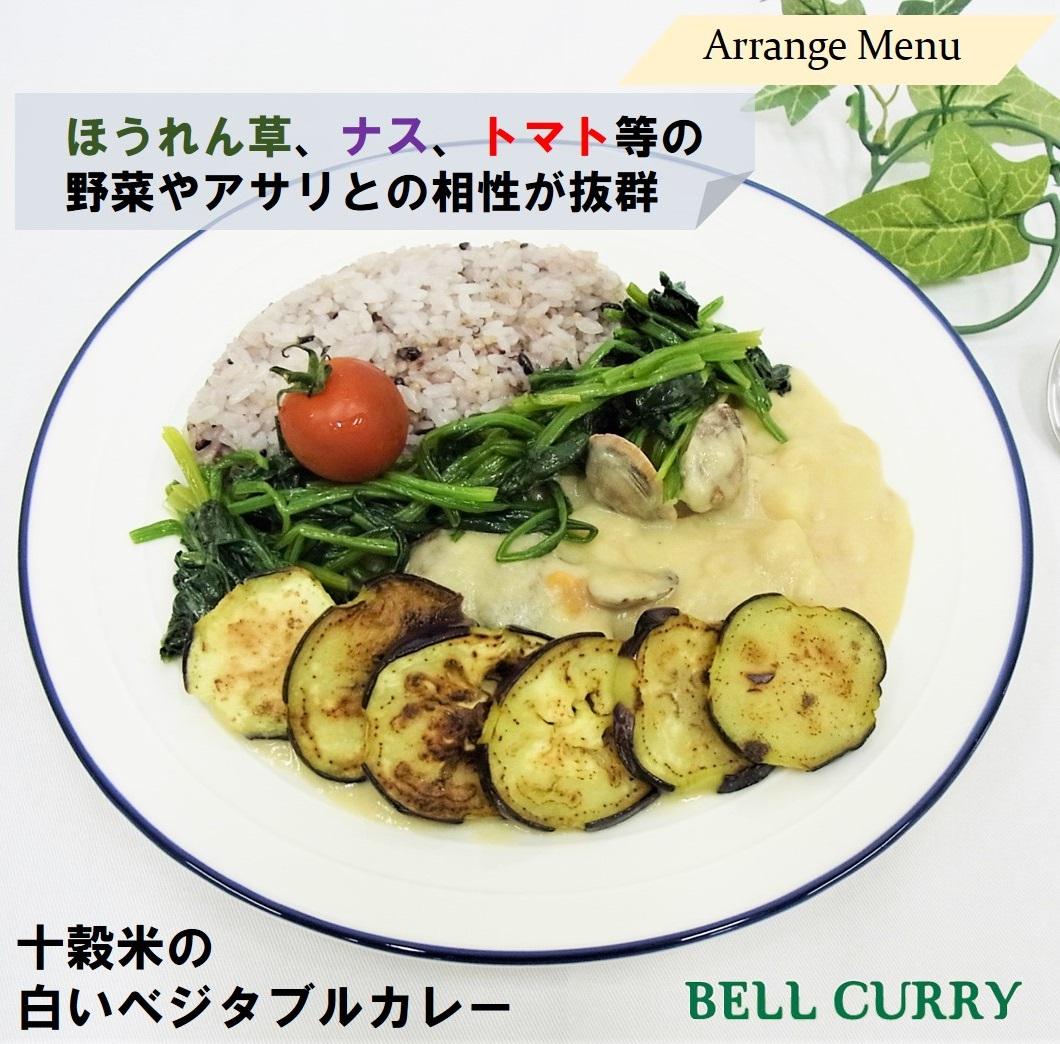 BELL CURRY 豆乳入りベジタブルカレー アレンジメニュー