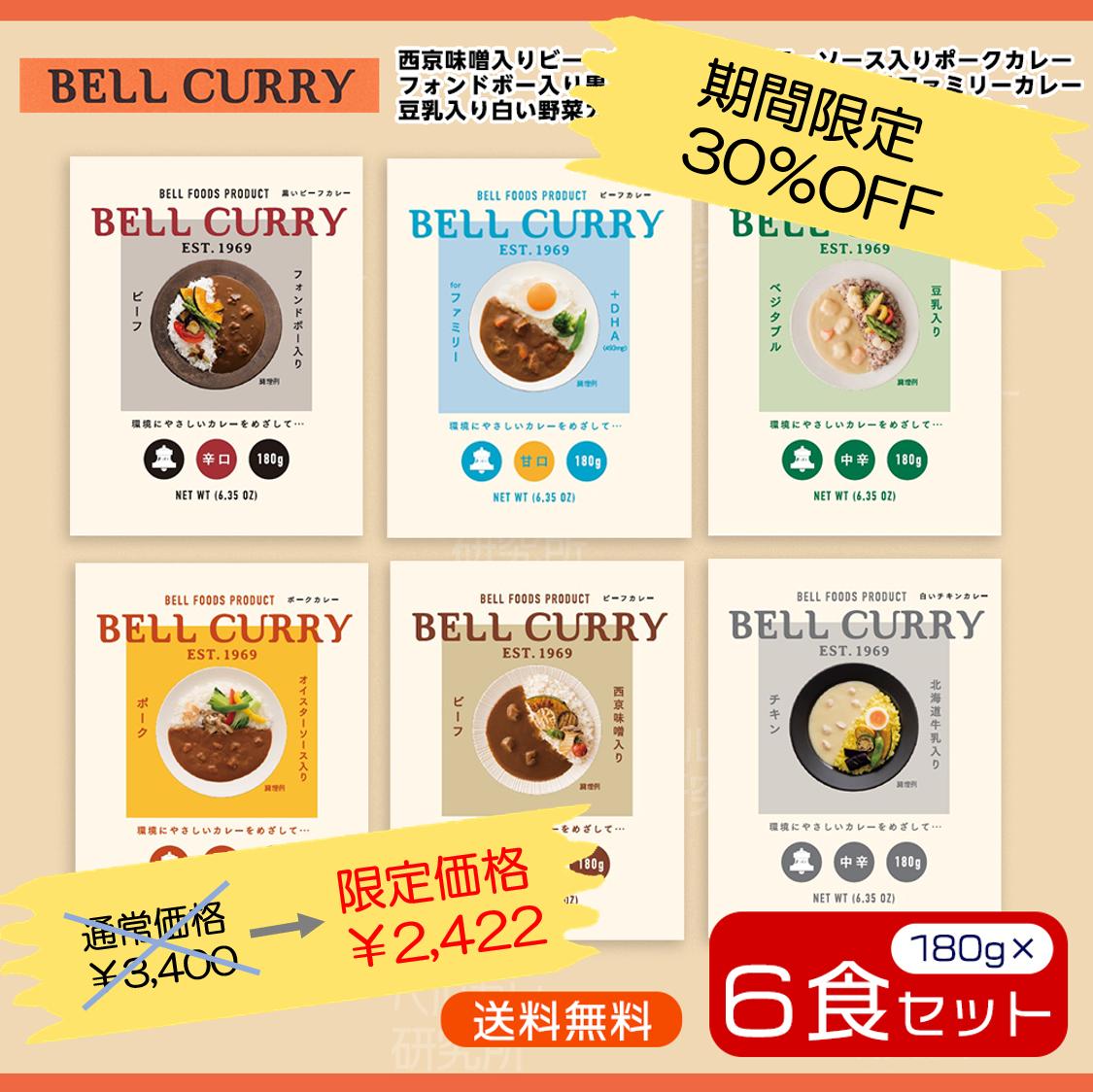 【2021年10月31日まで期間限定 30%OFFセール中‼】BELL CURRY シリーズ詰め合わせ 各1個×6種入(全6食入)