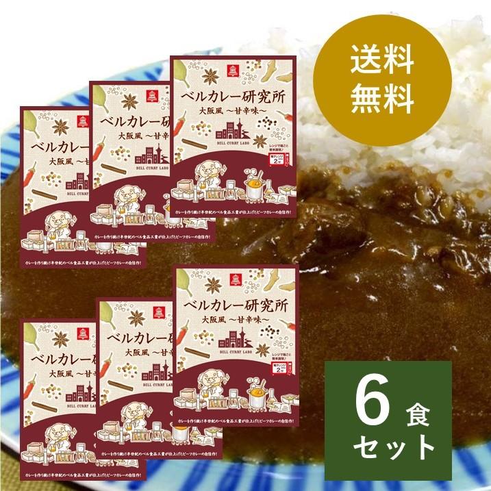 ベルカレー研究所(大阪風 甘辛味)200g×6個入