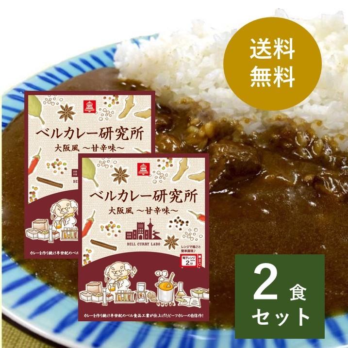 ベルカレー研究所(大阪風 甘辛味)200g×2食入