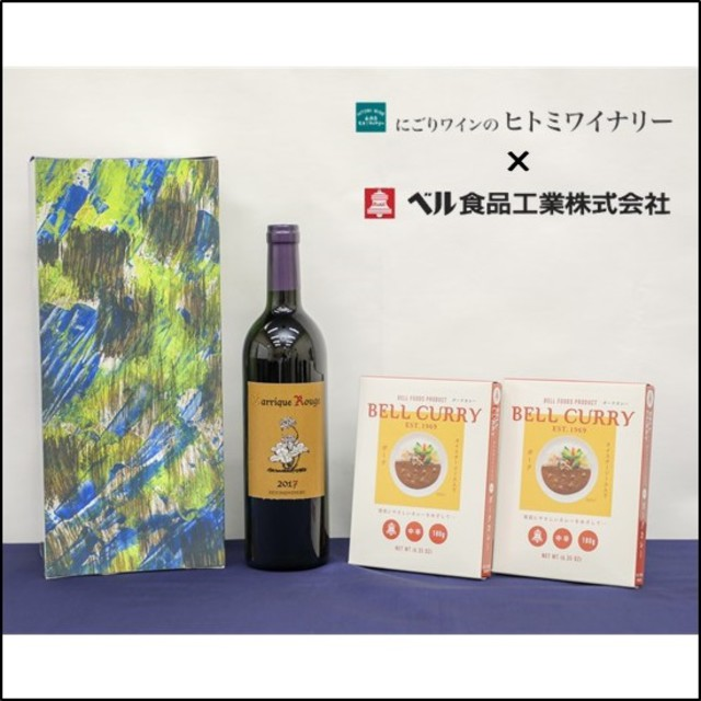 BELLCURRY オイスターソース入りポークカレー 2食 ・ Barrique Rouge  2017 (赤ワイン)1本セット