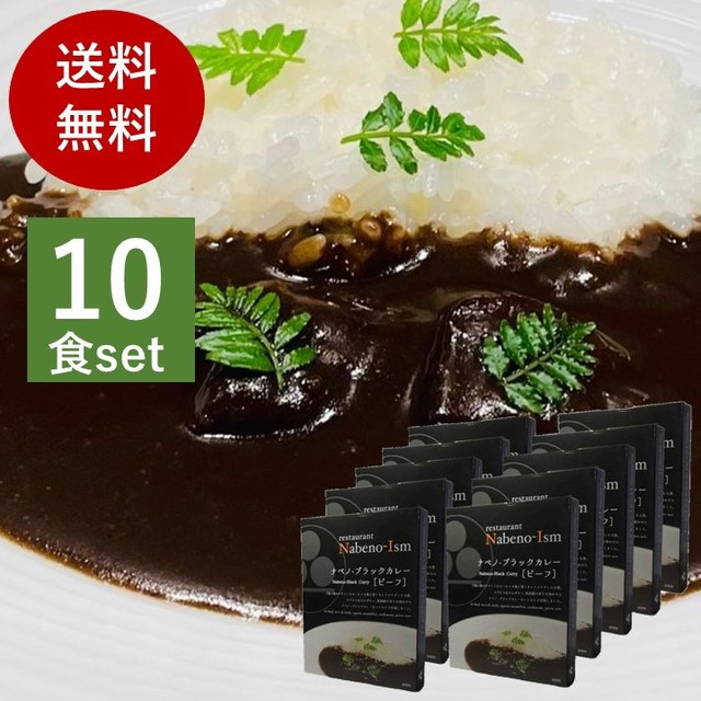 ナベノ‐ブラックカレー 200g 10食セット