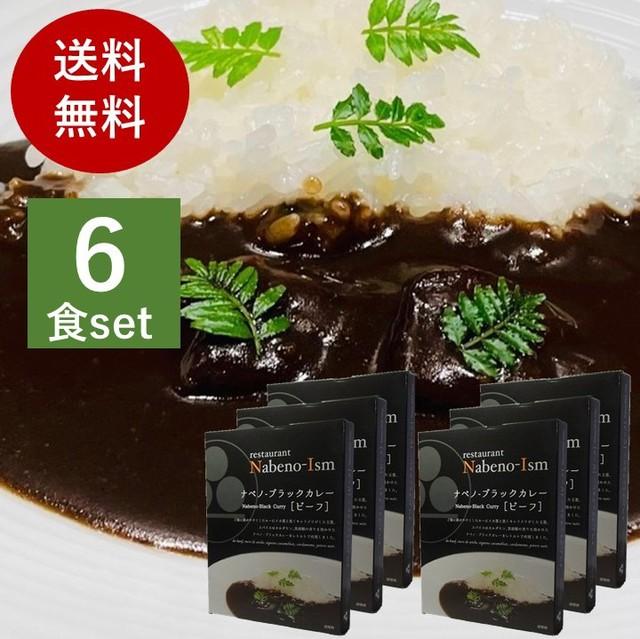 ナベノ‐ブラックカレー 200g 6食セット