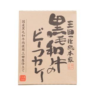 三田屋総本家黒毛和牛のビーフカレー 210g