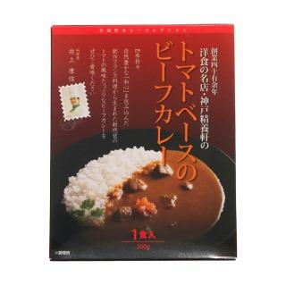 神戸精養軒 トマトベースのビーフカレー 200g
