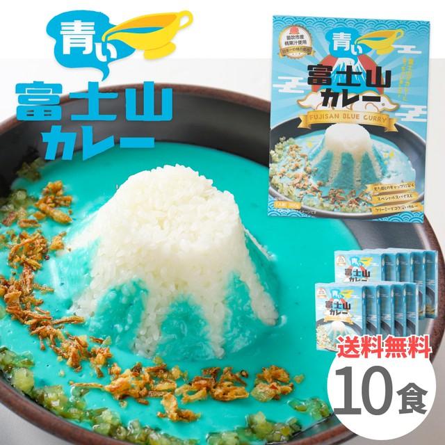 青い富士山カレー 200g×10食入