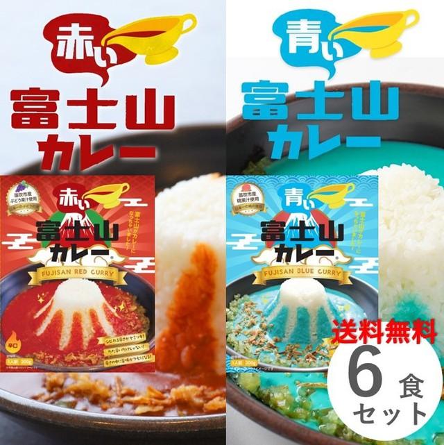 富士山カレー 6食セット(赤い富士山カレー・青い富士山カレー 各3個)