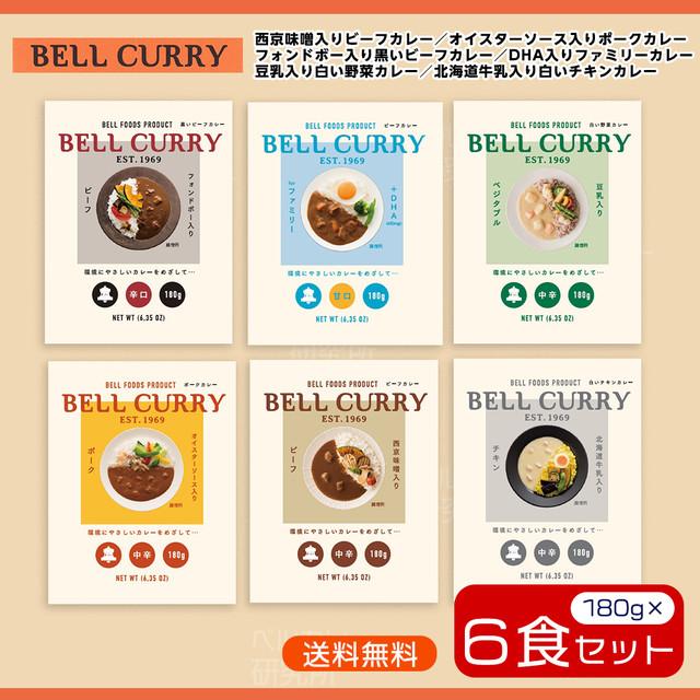 BELL CURRY シリーズ詰め合わせ 各1個×6種入(全6食入)