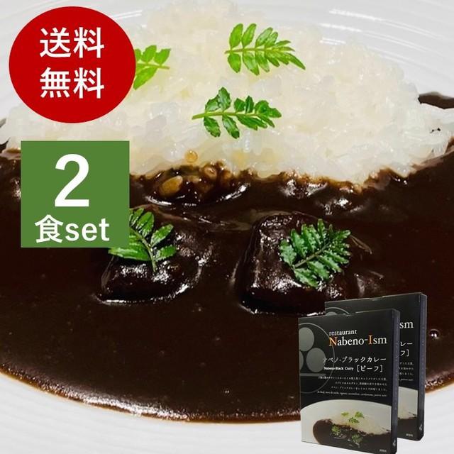 ナベノ‐ブラックカレー 200g 2食セット