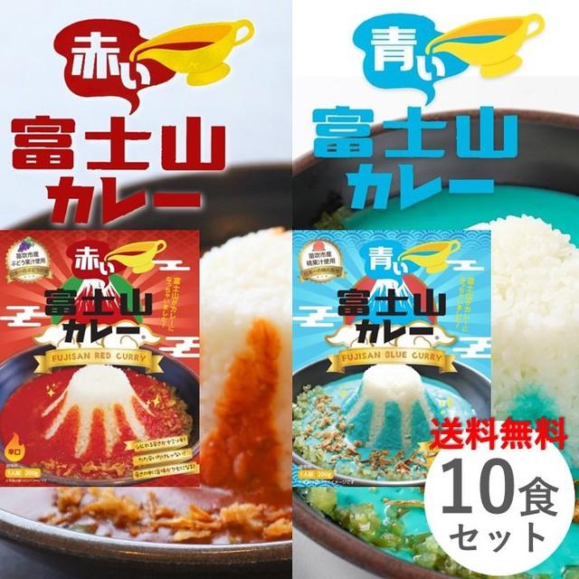 富士山カレー 10食セット(赤い富士山カレー・青い富士山カレー 各5個)
