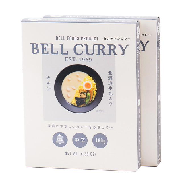BELL CURRY 北海道牛乳入りチキンカレー 180g×2食入