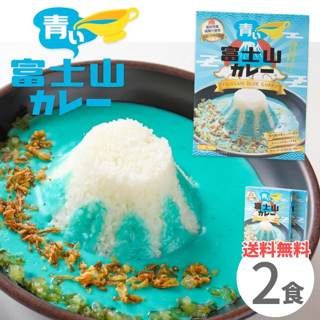 青い富士山カレー 200g×2食入