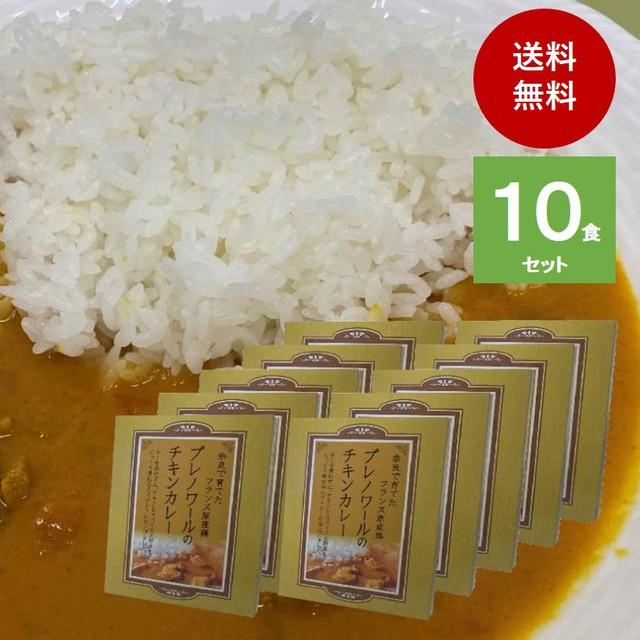 プレノワールのチキンカレー 200g 10食セット