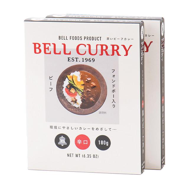 BELL CURRY  フォンドボー入りビーフカレー 180g×2食入
