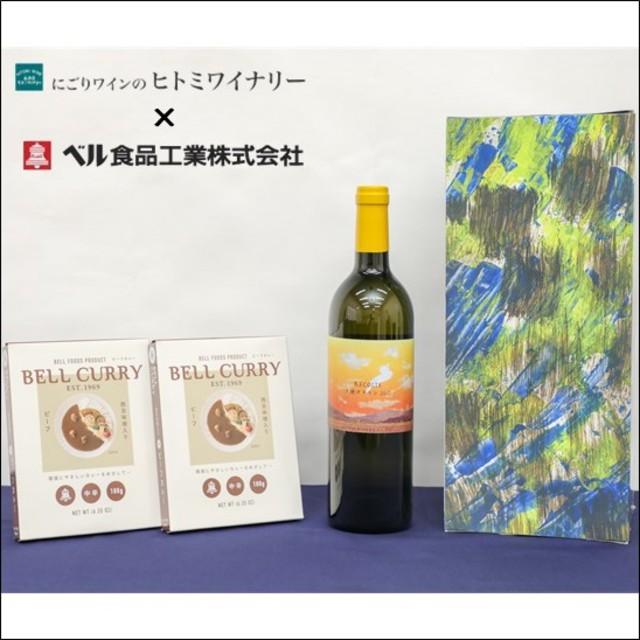 BELLCURRY 西京味噌入りビーフカレー 2食 ・ RECOLTE 夕焼けブラン 2017 (白ワイン)1本セット